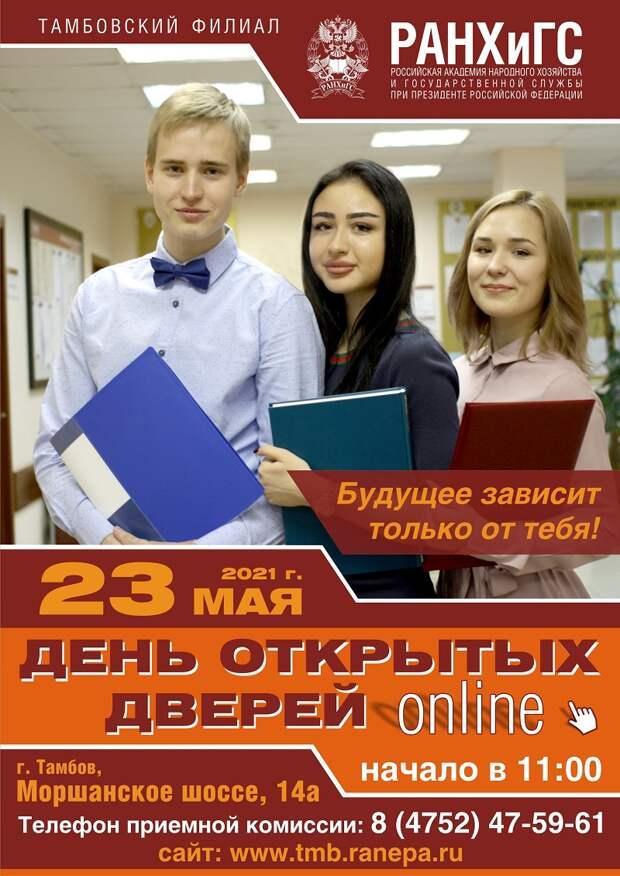 Тамбовский филиал РАНХиГС приглашает на Виртуальный День открытых дверей
