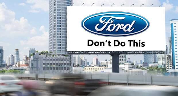 Авто Ford будут транслировать рекламу водителю
