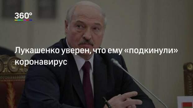 Лукашенко уверен, что ему «подкинули» коронавирус