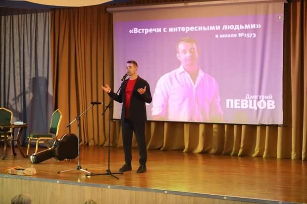 Певцов стал гостем школьного проекта «Встречи с интересными людьми» в Лианозове