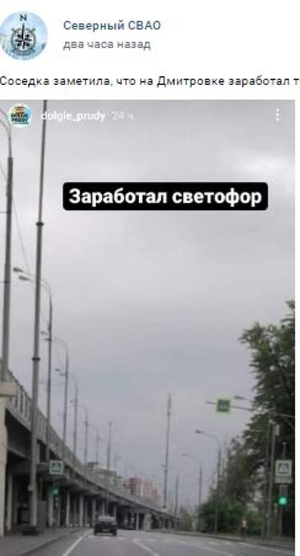На дублере Дмитровского шоссе починили светофор