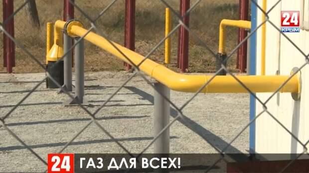Сразу в несколько крымских сёл пришёл долгожданный газ
