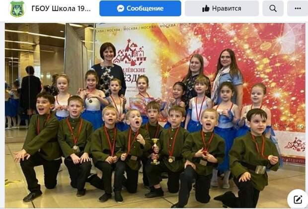 Юные танцоры из школы № 1985 стали лауреатами фестиваля «Кремлевские звезды»