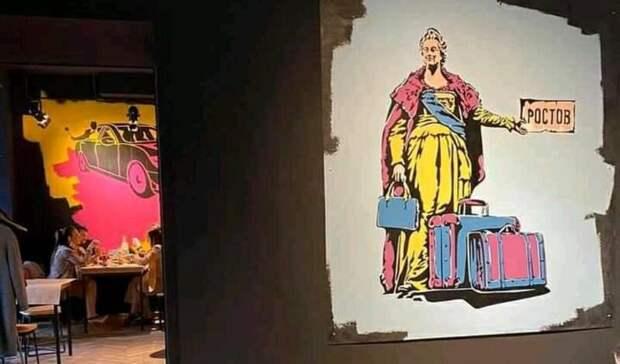 Украинцы протестуют из-за рисунка направляющейся вРостов Екатерины Великой
