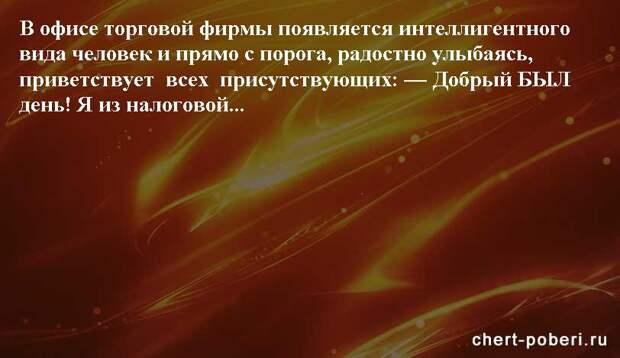 Самые смешные анекдоты ежедневная подборка chert-poberi-anekdoty-chert-poberi-anekdoty-03451211092020-11 картинка chert-poberi-anekdoty-03451211092020-11