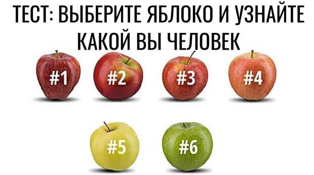 Тест по яблоку: что интересного о вас расскажет этот фрукт