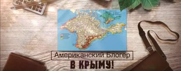 «Такого нигде не видел»: американца повергло в шок увиденное в Крыму