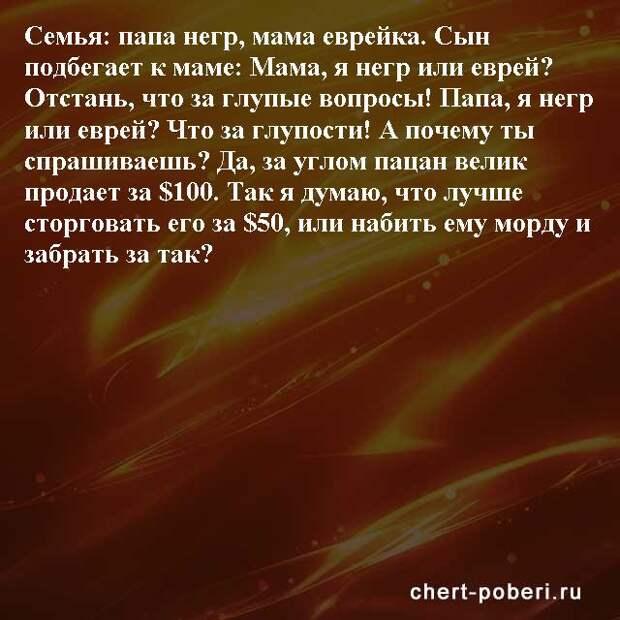 Самые смешные анекдоты ежедневная подборка chert-poberi-anekdoty-chert-poberi-anekdoty-34090625062020-18 картинка chert-poberi-anekdoty-34090625062020-18