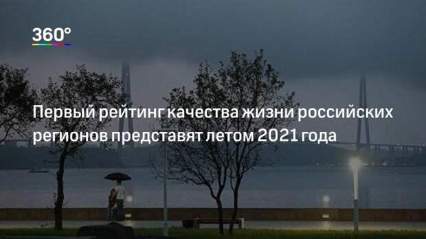 Первый рейтинг качества жизни российских регионов представят летом 2021 года