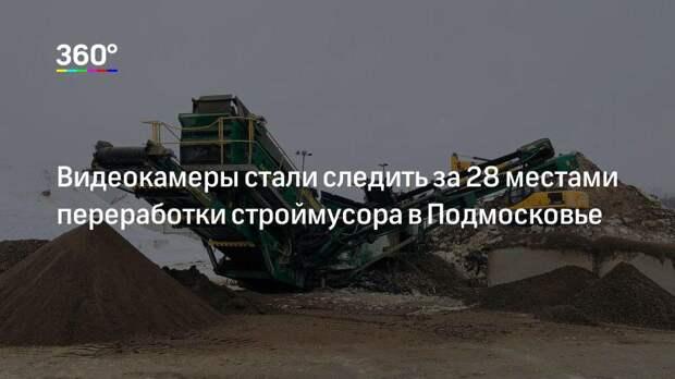 Видеокамеры стали следить за 28 местами переработки строймусора в Подмосковье