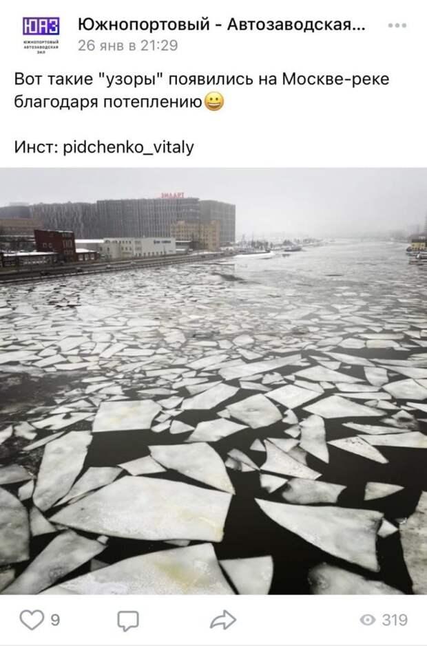 Фото дня: осколки льда на Москва-реке
