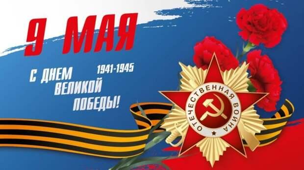 День Великой Победы 9 мая Кировский район Республики Крым
