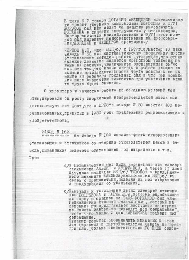 Архивные дела: НКВД о крестьянах и стахановцах