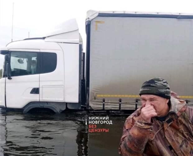 Фура застряла на подтопленной дороге Павлово — Тумботино