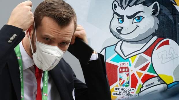 Штраф в 45 тысяч рублей за снятие маски и запертые в номерах хоккеисты. Что происходит в Латвии, где стартовал ЧМ