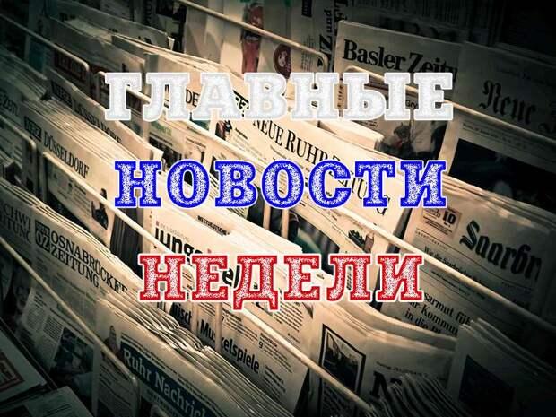 Главные новости недели 02 – 08.11.2020