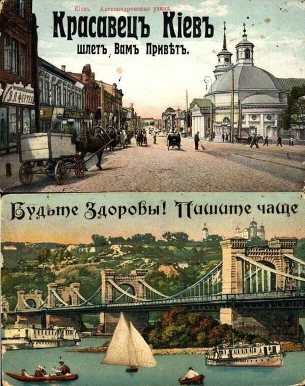 Старые открытки. Только в составе Российской империи Киев стал одним из самых богатых и красивых городов огромной державы