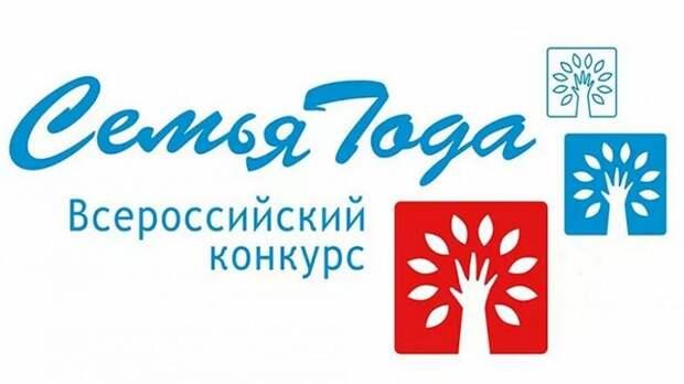 Минобразования РК: В Крыму с 26 апреля по 4 июня пройдет региональный этап Всероссийского конкурса «Семья года»