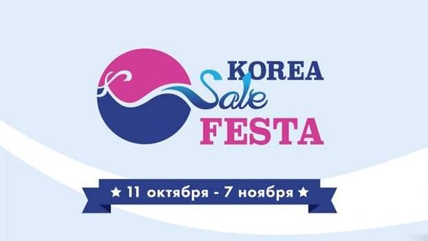 Korea Sale Festa 2021 — самый ожидаемый фестиваль осени
