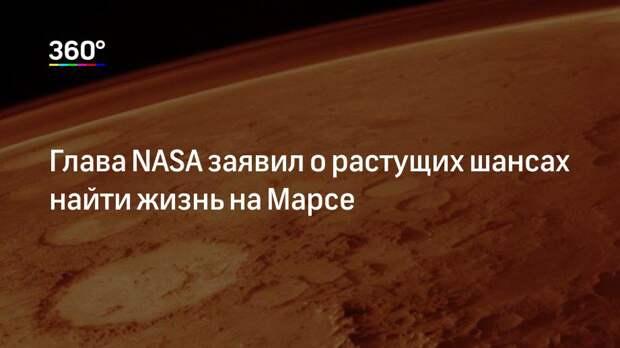 Глава NASA заявил о растущих шансах найти жизнь на Марсе