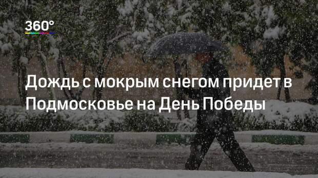 Дождь с мокрым снегом придет в Подмосковье на День Победы