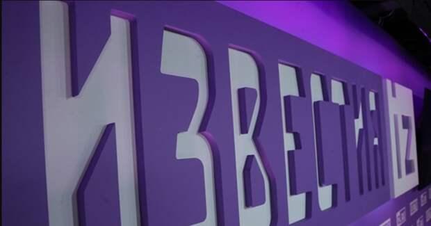 «Известия» и Рен ТВ в июле заняли первое место по цитируемости среди СМИ
