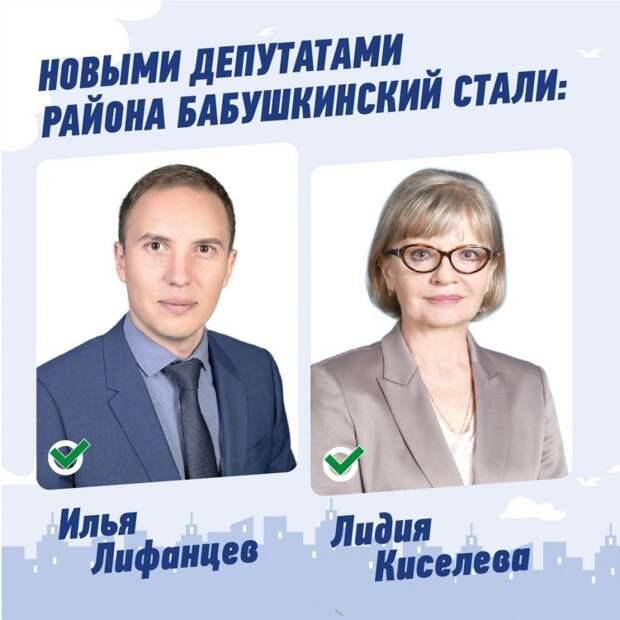 Новые депутаты Бабушкинского района Киселева и Лифанцев поблагодарили избирателей за доверие