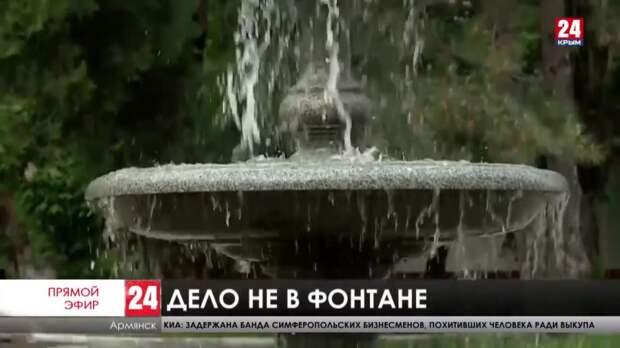 Почему в Армянске ремонтируют фонтан, со дня запуска которого не прошло и полгода?