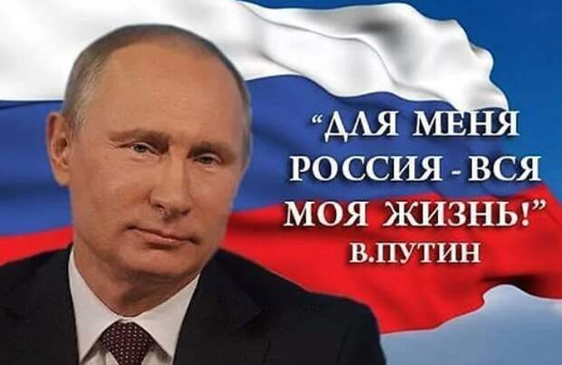 Еще раз о том, наш Путин или нет.