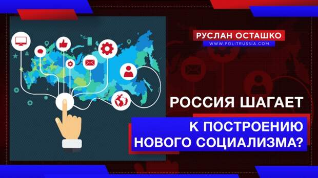 Россия шагает к построению нового социализма?