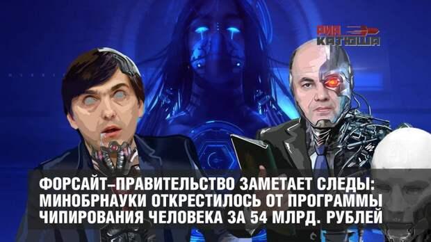 Форсайт-Правительство заметает следы: Минобрнауки открестилось от программы чипирования человека за 54 млрд. рублей