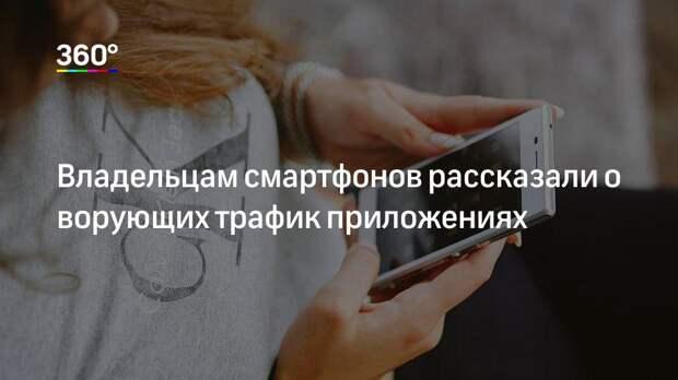 Владельцам смартфонов рассказали о ворующих трафик приложениях