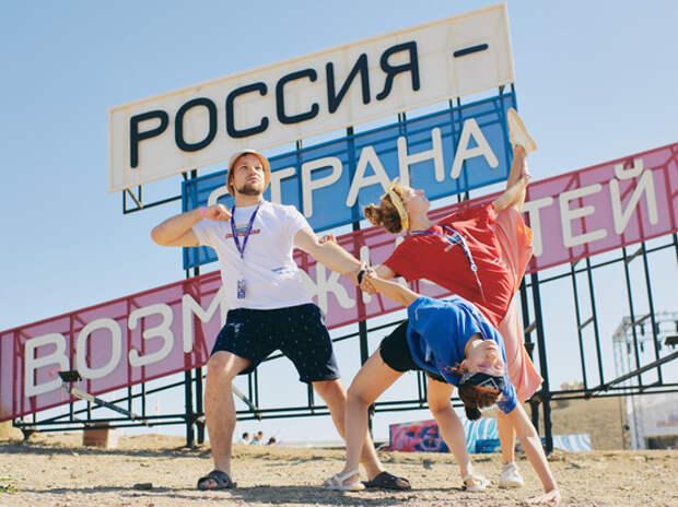 Добро пожаловать, или Социальный лифт для каждого: как в России можно осуществить свою мечту