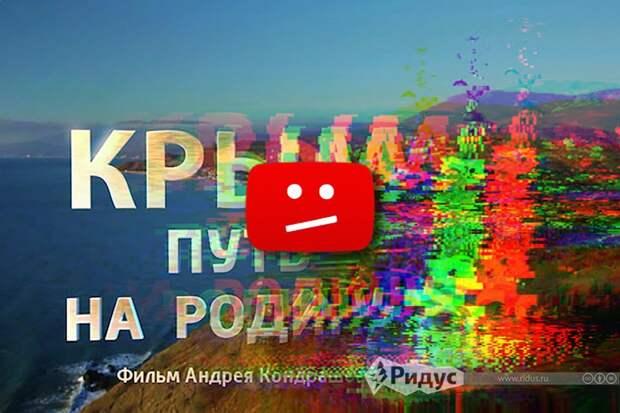 Эксперты осудили ограничение доступа к фильму о Крыме в YouTube