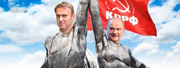 Момент истины: навальнисты и коммунисты окончательно объединились