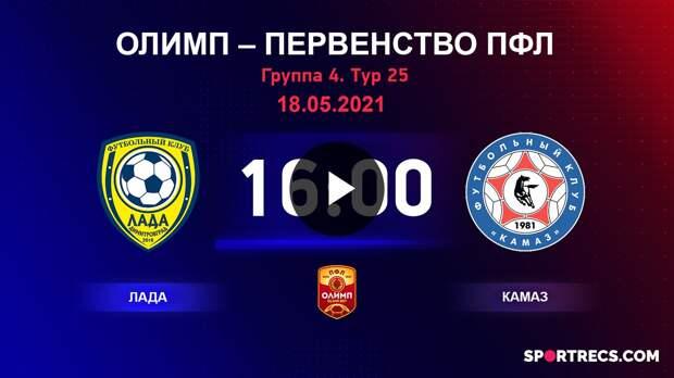 ОЛИМП – Первенство ПФЛ-2020/2021 Лада vs КАМАЗ 12.05.2021