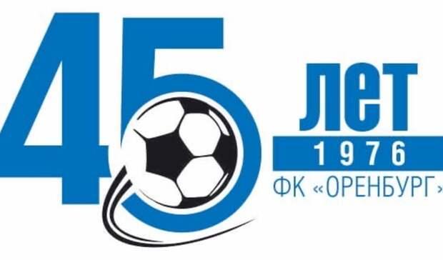 Профессиональному футбольному клубу «Оренбург» исполняется 45 лет