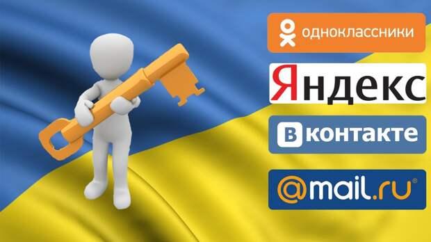 Сетевая амнистия. Зеленский разрешил согражданам пользоваться «Одноклассниками» и «ВК»