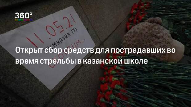 Открыт сбор средств для пострадавших во время стрельбы в казанской школе