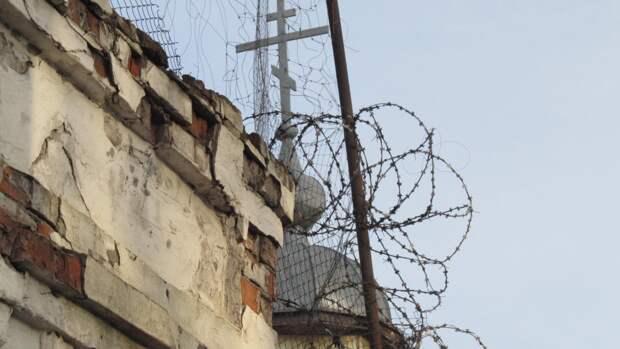 Украинские власти выставили на продажу еще две тюрьмы