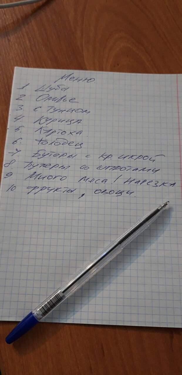 Фото автора. Список мужа