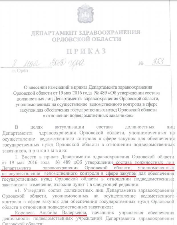 сайт Депздрава Орловской области
