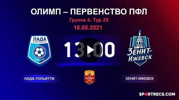 ОЛИМП – Первенство ПФЛ-2020/2021 Лада-Тольятти vs Зенит-Ижевск 12.05.2021