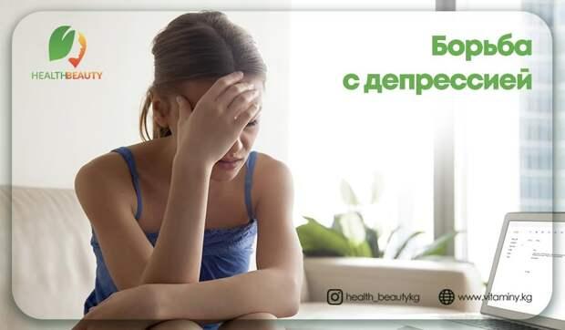 БОРЬБА С ДЕПРЕССИЕЙ