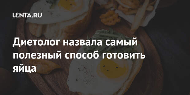 Диетолог назвала самый полезный способ готовить яйца