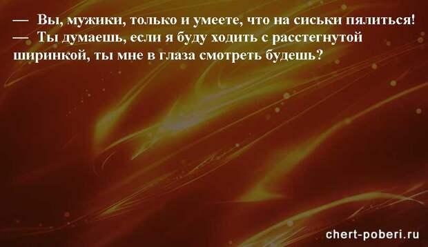 Самые смешные анекдоты ежедневная подборка chert-poberi-anekdoty-chert-poberi-anekdoty-56150303112020-2 картинка chert-poberi-anekdoty-56150303112020-2