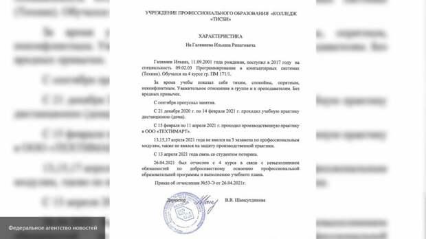 """Был тихим и замкнутым: """"Народные Новости"""" собрали последнюю информацию о казанском стрелке"""