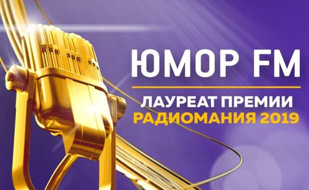 «Юмор FM» – лауреат «Радиомании 2019»