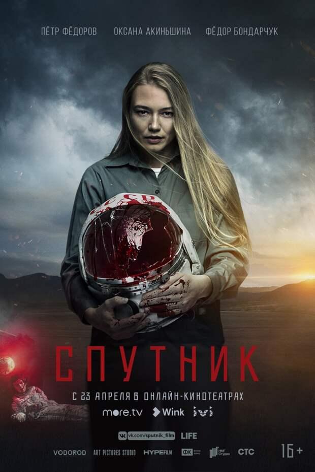 Первый в России кинорелиз онлайн «Спутник» обошел «Мстителей» по количеству просмотров