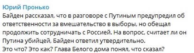 """""""Это что? Это как? Сам-то понял, что сказал?"""": Байден одним словом взбесил русский народ"""